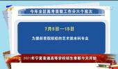 2021年宁夏普通高等学校招生录取今天开始-20210705
