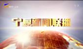 宁夏新闻联播-20210726