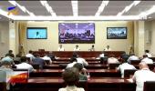 全区推进新冠病毒疫苗接种工作电视电话会议召开-20210729
