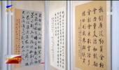 """""""传承红色基因、续写军旅荣光""""主题书画展开展-20210729"""