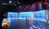 《德耀宁夏—新时代公民道德建设大讲堂》第二季今晚20:25在宁夏公共频道播出-20210830
