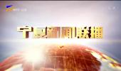 宁夏新闻联播-20210823
