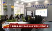 关注大学生就业| 宁夏提前完成高校毕业生初次就业率70%的目标任务-20210811
