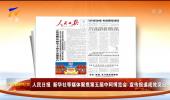 人民日报 新华社等媒体聚焦第五届中阿博览会 宣传报道成效突出-20210824
