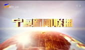 宁夏新闻联播-20210831