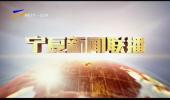 宁夏新闻联播-20210819