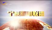 宁夏新闻联播-20210813