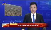 朔方平:坚定不移推进乡村全面振兴-20210812