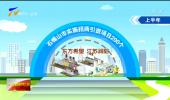 建设黄河流域生态保护和高质量发展先行区| 石嘴山:产业发展为经济赋能 工业旅游为经济添彩-20210830