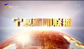 宁夏新闻联播-20210830