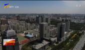 """银川出台政策 严格调控手段为楼市""""降温""""-20210830"""