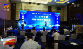 2021年宁夏科普讲解大赛决赛在银川举行-20210824