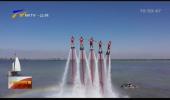 第三届沙湖国际水上运动旅游文化节开幕-20210801