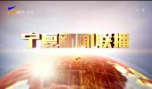 宁夏新闻联播-20210826