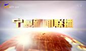 宁夏新闻联播-20210812