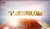 宁夏新闻联播-20210921