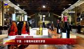 中国葡萄酒·当惊世界殊 |宁夏:小葡萄串起紫色梦想-20210924
