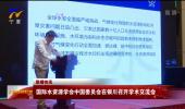 (联播快讯)国际水资源学会中国委员会在银川召开学术交流会-20210924
