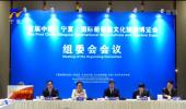 首届中国(宁夏)国际葡萄酒文化旅游博览会组委会会议在北京举行-20210915