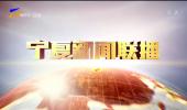 宁夏新闻联播-20210906