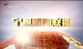 宁夏新闻联播-20210902