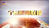 宁夏新闻联播-20210928