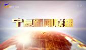宁夏新闻联播-20211013
