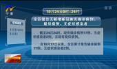 10月24日宁夏无新增新冠肺炎确诊病例-20211025