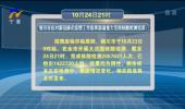 银川市大范围核算检测结果公布 -20211025