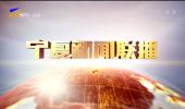 宁夏新闻联播-20211014