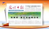 《光明日报》头版头条刊发长篇调研报告《西海固:蓄足动能再出发——来自宁夏脱贫乡村的调研》-20211028
