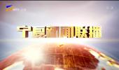 宁夏新闻联播-20211006