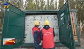 国网银川供电公司全力保障宁夏第四人民医院用电-20211025