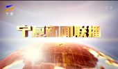 宁夏新闻联播(卫视)-20211028