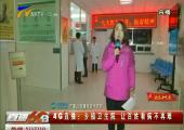 4G直播:乡镇卫生院 让百姓看病不再难-2017年10月20