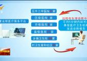 互联网+医疗健康 宁夏打造全国样板-190531