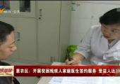 惠农区:开展贫困残疾人家庭医生签约服务 受益人达2000人-190627