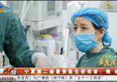 宁夏第二届最美医生获奖者:樊杨-190820