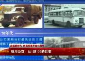 银川公交:从1到136的巨变-181224