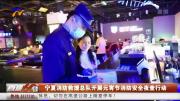 宁夏消防救援总队开展元宵节消防安全夜查行动-20210226