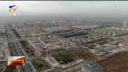 新春走基层村里的小康丨红寺堡区:搬出好日子 奔向新生活-202102