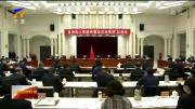咸辉主持召开自治区政府第五次全体(扩大)会议 以奋斗精神落实
