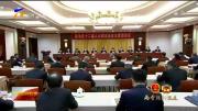 自治区十二届人大四次会议主席团举行第四次会议-20210201