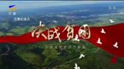《决战贫困》第二集:百万移民下平川-20210426