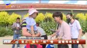 """贺兰:端午""""粽""""情 温暖残疾儿童-20210611"""