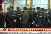 兴庆区法院公开审理海某某等11人涉恶案件-191226