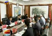 自治区政协召开十一届三次主席会议-2018年3月20日