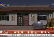 (两会话民生)办实事 惠民生 聚民心-190131