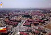 (壯麗70年 奮斗新時代)寧夏脫貧攻堅受中辦國辦表揚-190601