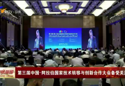 第三届中国—阿拉伯国家技术转移与创新合作大会备受关注-190909